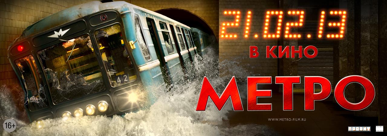 метро фильм