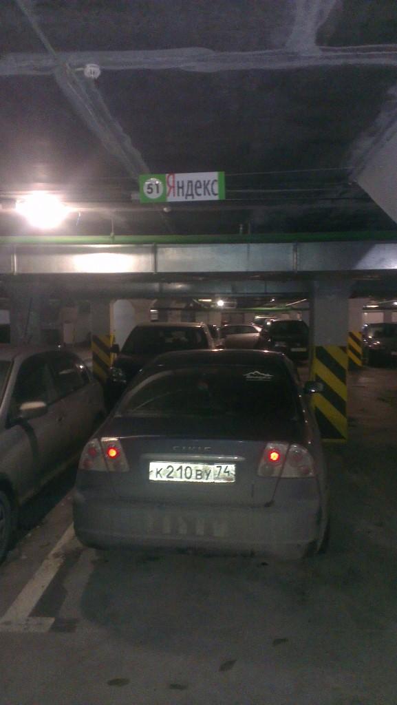 Парковочное место в Яндекс-Екатеринбург