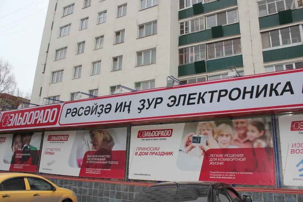 башкирский