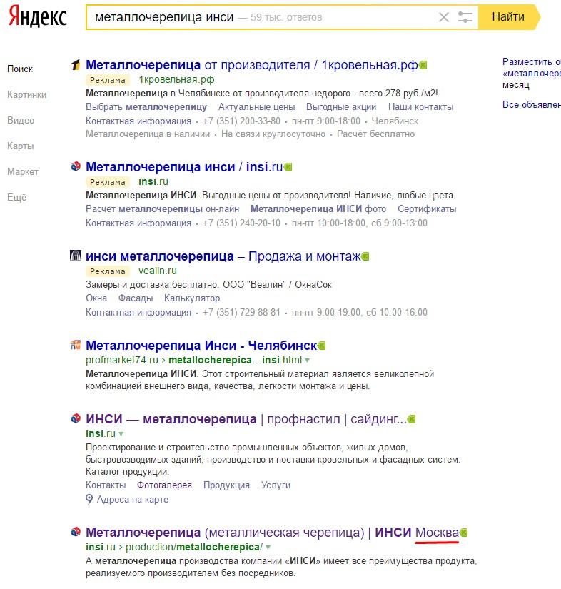 Выдача Яндекс металлочерепица инси