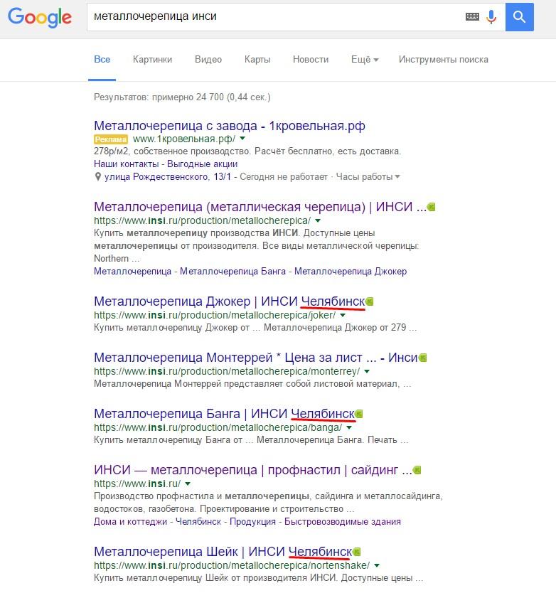 Выдача Google металлочерепица инси