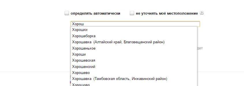 Региональность выдачи Яндекс
